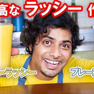 簡単なラッシー作り方 || マンゴーラッシー || プレーンラッシー || How to make a simple Lassi || ナマステご飯 || NAMASTE GOHAN ||