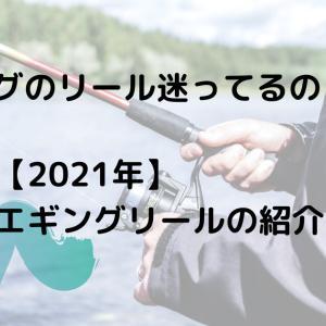 【2021 最新 エギング】おススメのイカすぅ~リール紹介!!