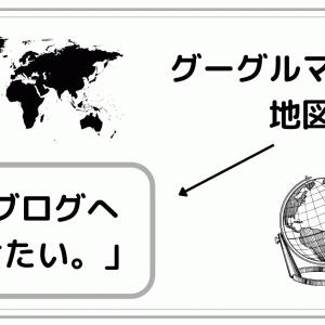 グーグルマップの地図をブログ載せる方法!!【釣り場など】