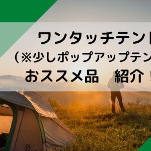 ワンタッチテント(※少しポップアップテントも)のおススメ4+2品を紹介!!