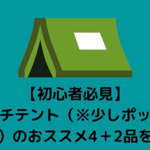 【初心者必見】ワンタッチテント(※少しポップアップテントも)のおススメ4+2品を紹介!!