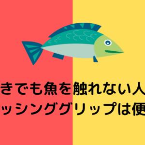 釣りは好きでも魚を触れない人必見!!(フィッシンググリップは便利)