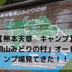 【熊本天草 キャンプ】「竜洞山みどりの村」オートキャンプ場をみてきた!!