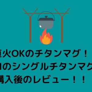 直火OKのチタンマグ!!EPIのシングルチタンマグの購入後のレビュー!!