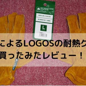 初心者によるLOGOSの耐熱グローブを買ったみた!!レビュー(´▽`*)