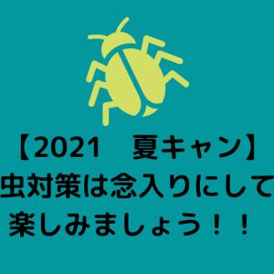 【2021 夏キャン】虫対策は念入りにして楽しみましょう!!