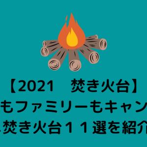 【2021 焚き火台】ソロもファミリーのキャンプでおススメ焚き火台 11選を紹介(´▽`*)
