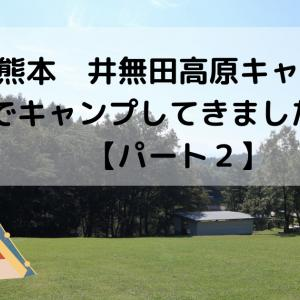 熊本 井無田高原キャンプ場でキャンプしてきましたぁ~♪【パート2】
