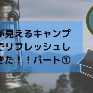 竜洞山みどりの村キャンプ場で絶景キャンプをしてきた!!~パート①~