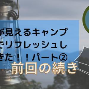 竜洞山みどりの村キャンプ場で絶景キャンプをしてきた!!~パート②~