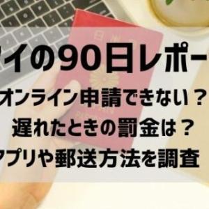 タイの90日レポートがオンライン申請できない?罰金は?アプリや郵送方法を調査
