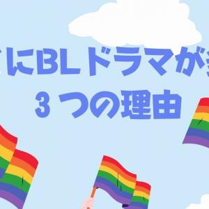 タイにBLドラマが多いのはなぜ?同性愛作品が流行った3つの理由【LGBT先進国】