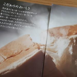 ギフト配送に一苦労した高級「生」食パン