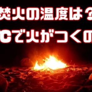 焚き火、熾火、着火の温度について解説します