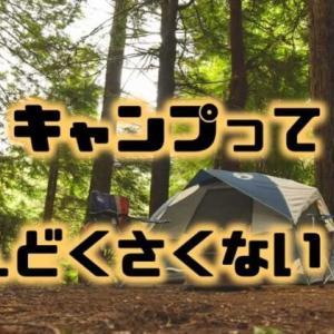 キャンプの「めんどくさい!」の原因と解決方法