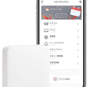 家中のリモコンを1つにまとめ音声操作できる『Switch Bot』
