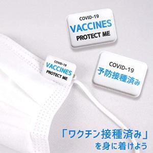 ワクチン接種済バッチ