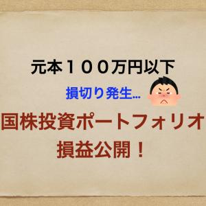 FASを損切り【元本100万円以下】米国株投資ポートフォリオ☆損益状況を公開!2021.6.20