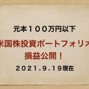 【元本100万円以下】米国株投資ポートフォリオ☆損益状況を公開!2021.9.19