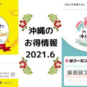 (2021.6.22)沖縄県民必見!ハピトククーポンと沖縄GoToEatの期間に変更があったよ!