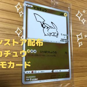 (2021.7.22)沖縄ポケモンストアでお買い物したらピカチュウのプロモカードが貰えました