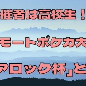 9月18日開催!沖縄のリモートポケカ大会「エアロック杯」主催者にインタビューしてみた!
