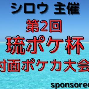 9月26日(日)沖縄で開催!ポケモンカード大会「琉ポケ杯 環境初陣戦」とは!?