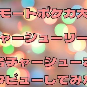 沖縄リモートポケカ大会!チャーシューリーグとは??主催者にインタビューしてみた!