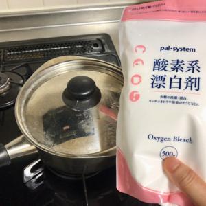 夏休みの昼食作り。慌てて出勤して鍋が焦げた…そんな時は酸素系漂白剤