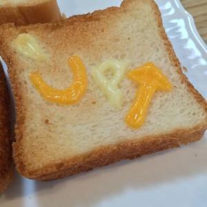 「スライスチーズでお絵かきトースト」一粒万倍日なので何事もUP↑