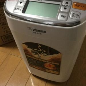 我が家に象印のパン焼き機械がいらっしゃった!