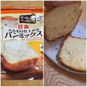「日清ふんわり仕上がるパンミックスで自家製パン」バター入りでデニッシュパンのような感じ