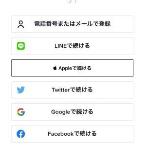 TikTokアプリインストール&新規登録でアマギフ500円