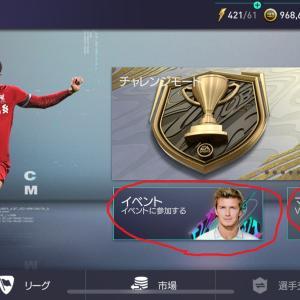 【FIFA MOBILE】レベル18に挑戦中