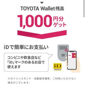 【TOYOTA Wallet】ポイ活初回決済完了を達成