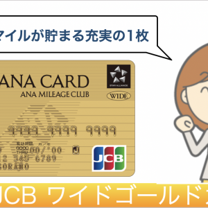 ANA JCBワイドゴールドはポイントサイト10,000円とキャンペーン38,800マイル獲得!?年会費、ラウンジ、メリットなど徹底解説!