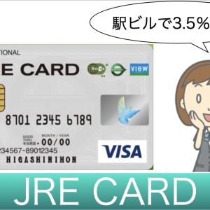 JRE CARDの発行で最大7900円獲得!?お得なポイントサイト、入会キャンペーン、優待店、保険、チャージなどメリット満載!【2021年5月最新】