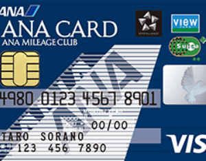 ANA VISA Suica カードはどのポイントサイトが一番お得?気になる年会費、保険、チャージポイントなど徹底解説!!【5月最新】