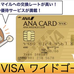 ANA VISA ワイドゴールドはどこのポイントサイトがお得?(5月最新)入会キャンペーン、特典、還元率、保険など徹底解説!!