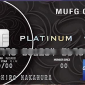 MUFGプラチナ申し込みで8,400円相当獲得!?キャンペーン、ポイントサイト、プライオリティパス、空港ラウンジなどお得な特典とメリットを徹底解説!!(5月最新)