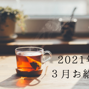 2021年3月お給料を公開!先月より減少