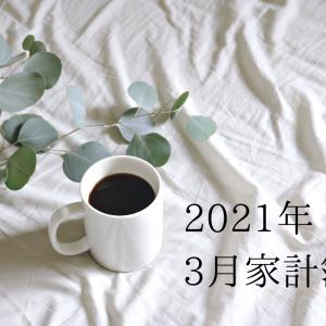 【2021年3月家計簿公開】夫こづかいが10万超えて大ピンチ