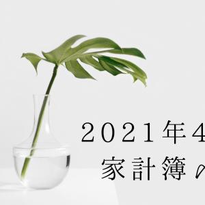 【2021年4月家計簿公開】母の日&固定費値上げで残金まさかの800円