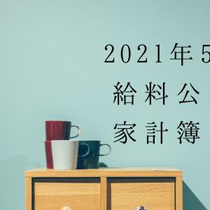 【2021年5月家計簿公開】夫小遣い削減!自動車税も◎