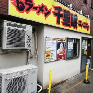 """【速報】ラーメンの超人気店""""冷やし中華はじめました"""""""