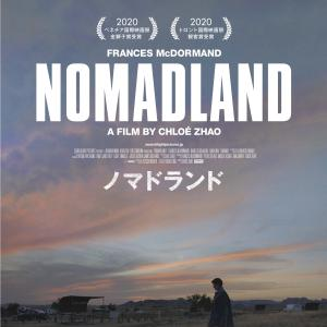 【ミニマリスト】を改めて考えさせられる映画【ノマドランド】を鑑賞。感想など