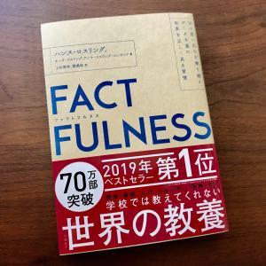 事実を把握すること。FACTFULNESS/ファクトフルネスを読んで