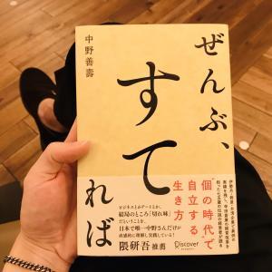 家も車も持たない伝説の経営者。中野善壽さんの【ぜんぶ、すてれば】を読んで。