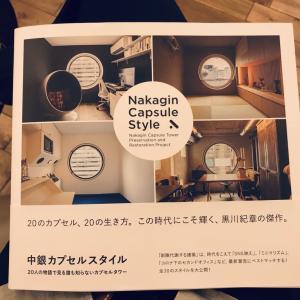 近未来カプセルで生活する人々のお部屋を覗き見。【中銀カプセルスタイル】を読んで