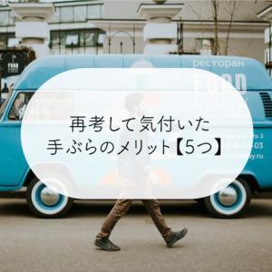 改めて考えて気付いた【手ぶらのメリット5つ】ミニマリストの普段の持ち物も紹介!!
